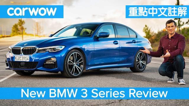 【carwow】2019 BMW 330i M Sport 各優缺點都給你看,絕對是最精細的測評!(隨時間跳轉中文圖文解說)