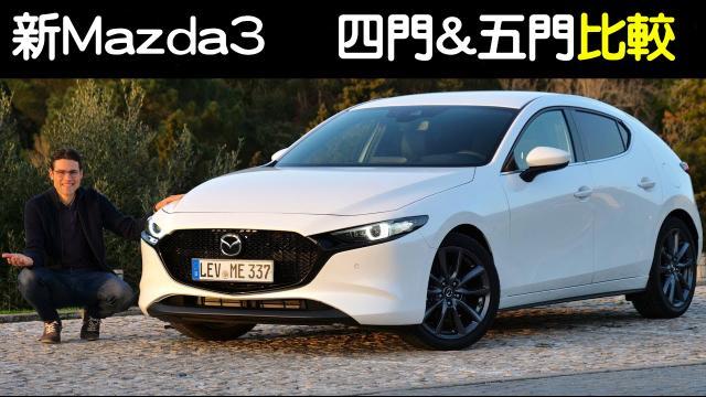 【試駕車評】全新Mazda3預接單價正式公布!後懸吊一樣是扭力樑