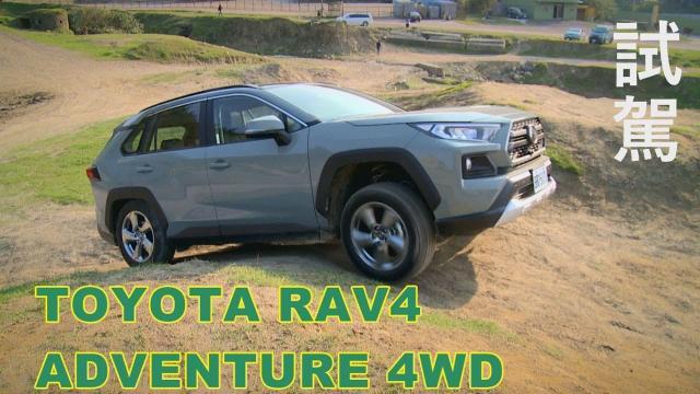 【越野試駕】TOYOTA RAV4 ADVENTURE 4WD 硬漢本色!