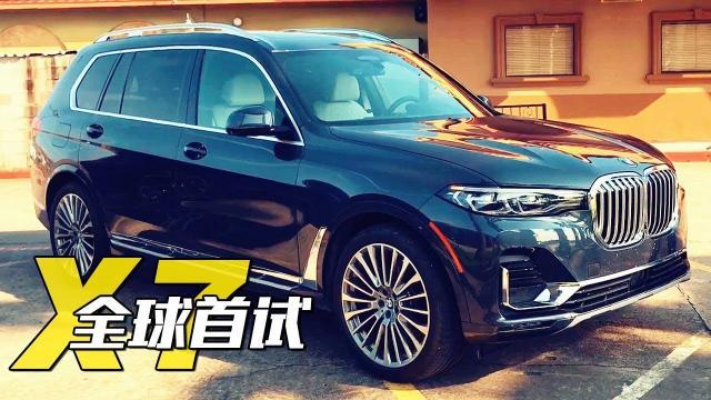 【車評】BMW X7 誇張大的腎形水箱護罩,寶馬最大的全尺寸休旅車,可否重擊GLS呢?