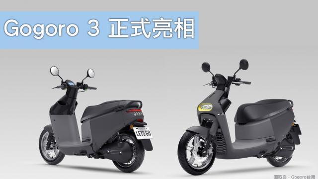 【全新】Gogoro 3系列 新車上市發表會  包含時間點介紹