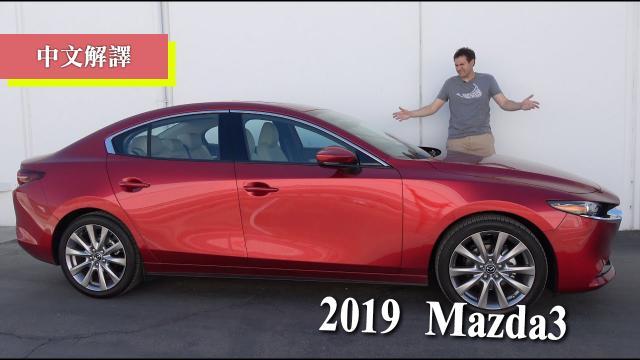 【推薦車評】這就是為什麼 2019 Mazda3 是我最喜歡的中型房車!(動態亮點中文解譯)