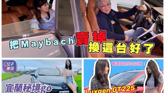 【推薦】目前台灣汽車媒體成長速最快的『女性車評頻道』前三名
