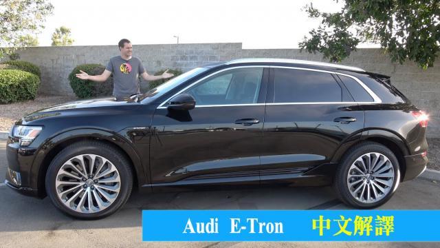 【Doug DeMuro試駕】這就是為什麼『Audi E-Tron』是奧迪休旅的未來!(含中文解譯)