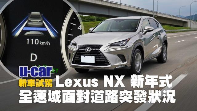 Lexus NX 導入全速域定速,新年式 ES 與 UX 也要跟進!