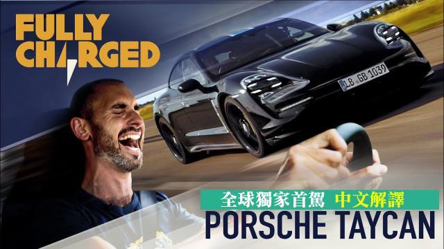 PorscheTaycan全球首駕!保時捷的第一款純電跑車!
