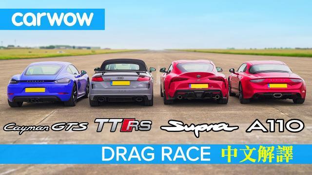 【性能捉對比拼】豐田Supra、保時捷Cayman GTS、奧迪TT RS、Alpine A110|加速比賽,再次加速,煞車制動!
