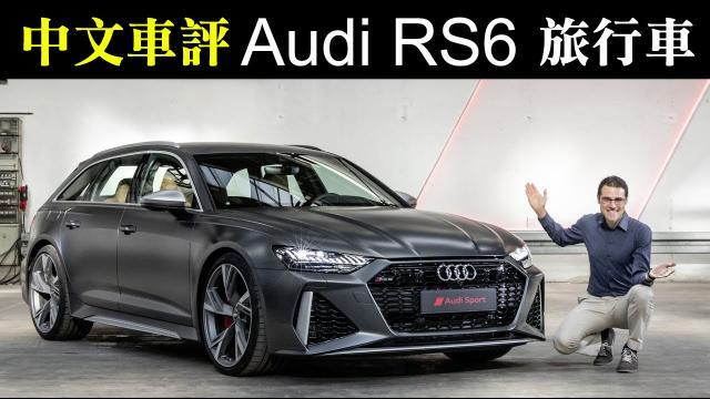 【最速車評】全新「Audi RS6」奧迪大改款最強旅行車!!Autogefühl