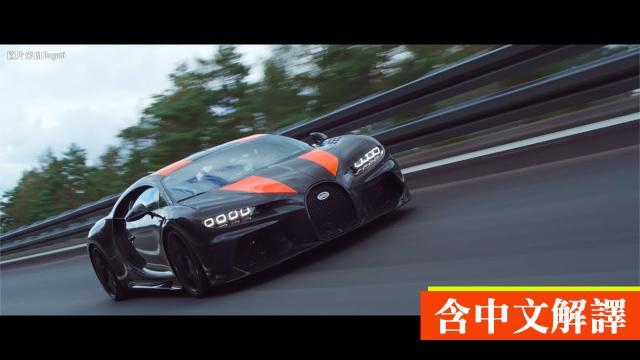 布加迪奪回最速寶座!地上最快的『Bugatti Chiron Sport』首破300英里紀錄!