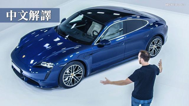 【Top Gear】完整檢視『保時捷Taycan』內裝設計跟中央螢幕儀表曝光!