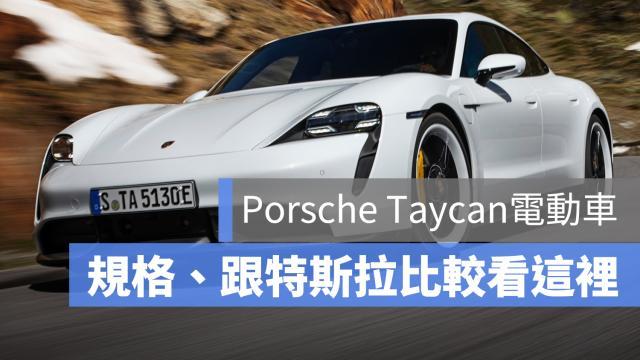 保時捷 Porsche Taycan 正式發表:規格與特斯拉的比較看這裡