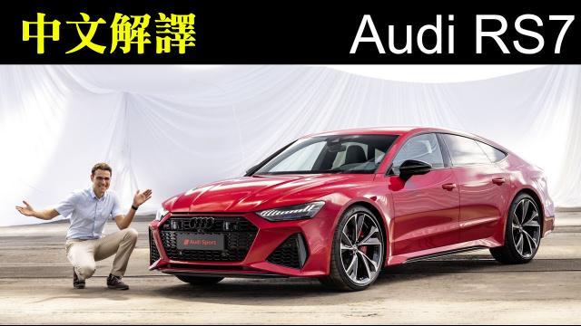 【中文車評】鑑賞 RS7 Sportback 改為5座並導入了 MHEV 輕油電系統!