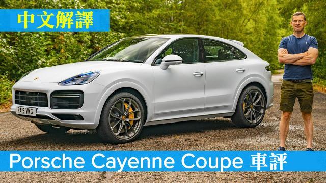 Porsche Cayenne Coupe SUV 2020 深度評測!