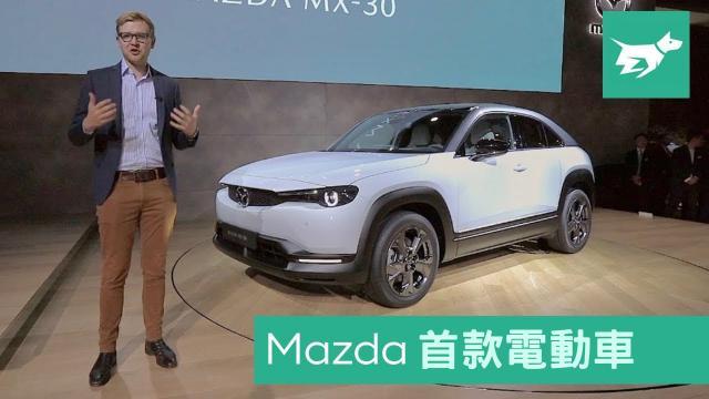 【車評】跟勞斯萊斯一樣的車門設計!?Mazda首款電動車「MX-30」