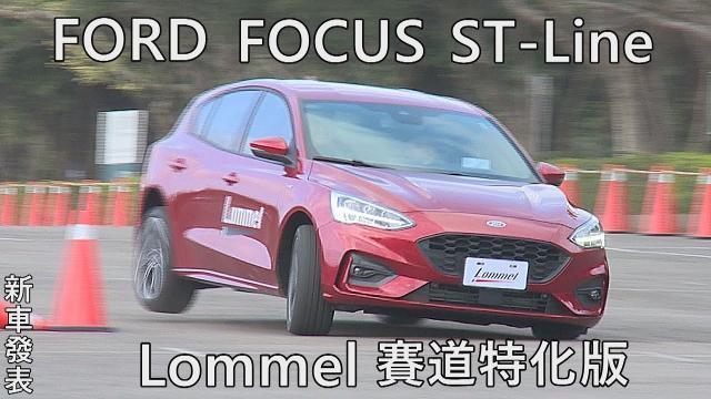「多連桿」來囉!FOCUS ST-Line Lommel賽道特化版 限量登場