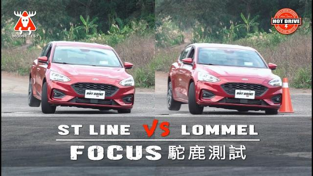 [ 熱駕車測 ] FOCUS LOMMEL賽道特化版 vs ST-LINE / 駝鹿測試