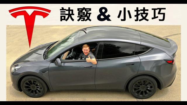 Tesla Model 3/Y 的一些隱藏小技能!|含中文解譯