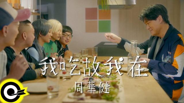 [08-19*]華語最新單曲Hot50!