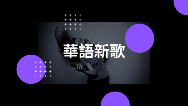 華語最新單曲Hot50![08-05*]