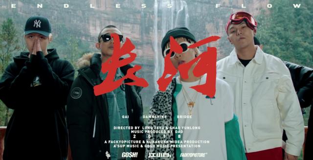 中國有嘻哈 - 最強說唱選手最新MV Hot50 !