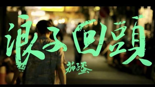 KKBOX 台語單曲排行榜[09-28*]