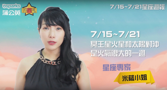 2018 MON.聽老師的話 7/15-7/21運勢週報