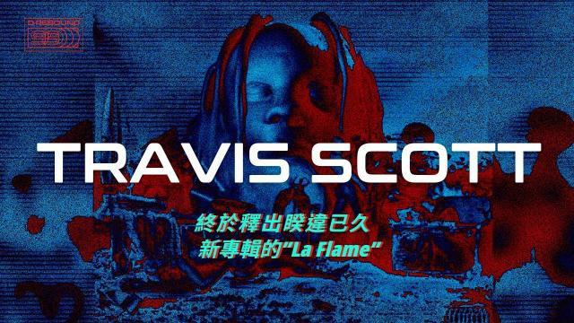 "Travis Scott「終於釋出睽違已久新專輯的""La Flame""」"