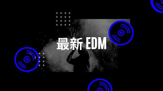 最新熱門EDM單曲Hot 50 ![02-19*]