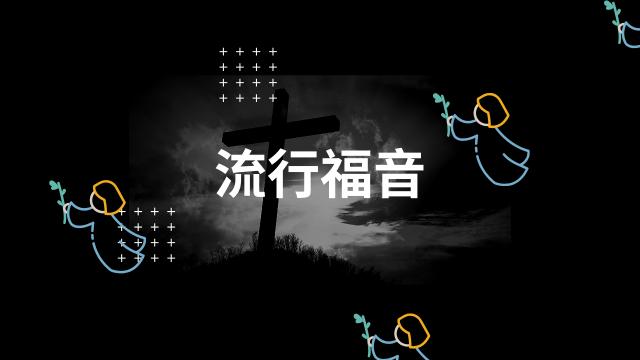 最新現代福音流行歌曲 Hot50 !