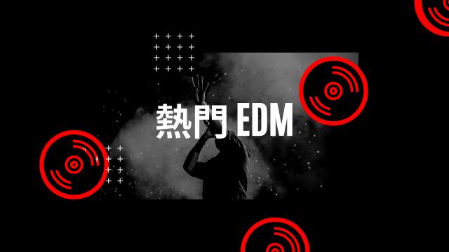 VEVO熱門EDM歌曲
