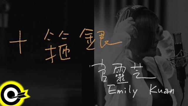 第30屆金曲獎《最佳台語女歌手獎》入圍歌單