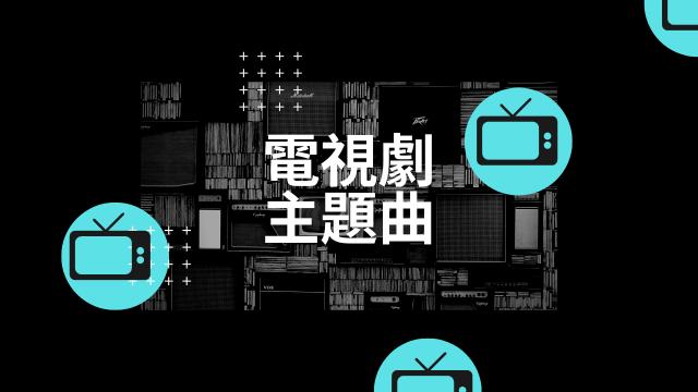 最新熱播電視劇/電影主題曲 Hot 50 !