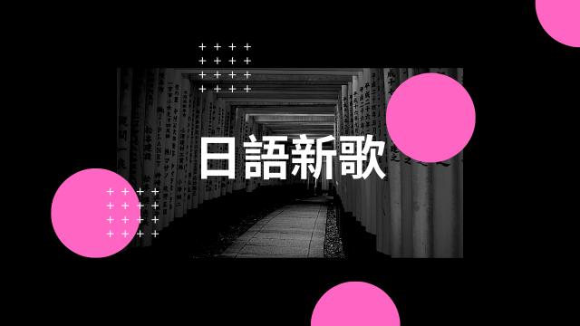 日語最新單曲Hot50![07-11*]