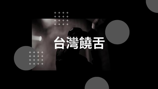 [02-17*]台饒最新 MV Hot 100 !