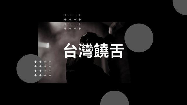 台饒最新 MV Hot 100 !