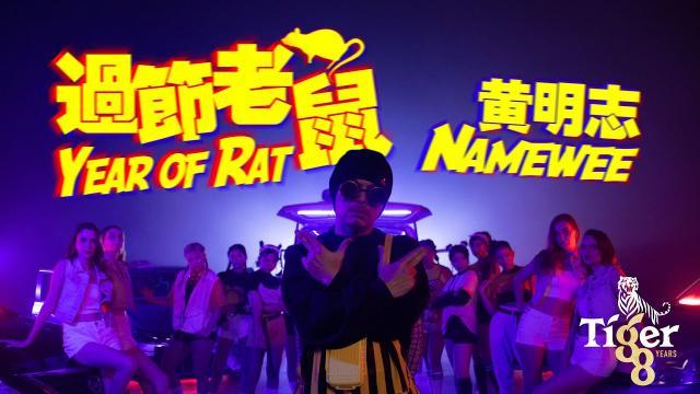 黃明志 2020 鼠年賀歲歌曲《過節老鼠 Year Of Rat》再問下去就逃吧!