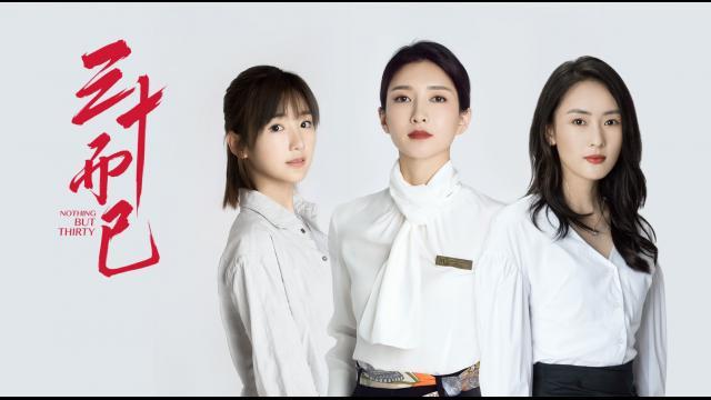 【陸劇】《三十而已》原聲帶 OST (《3030》)
