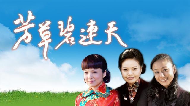 【台劇】《芳草碧連天》主題曲+全劇線上看
