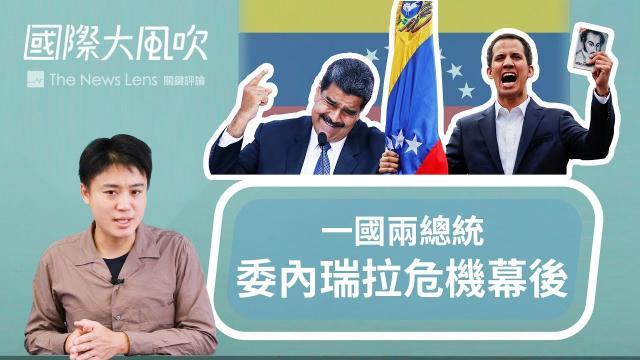 國際大風吹|誰是真總統:委內瑞拉風雲背後的大國角力