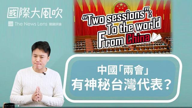 國際大風吹|中國「兩會」是什麼?為什麼有台灣代表?