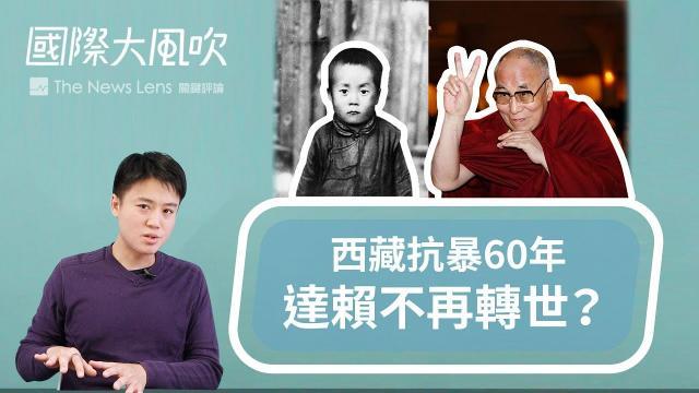 國際大風吹|西藏達賴喇嘛流亡60年,轉世問題吵什麼?