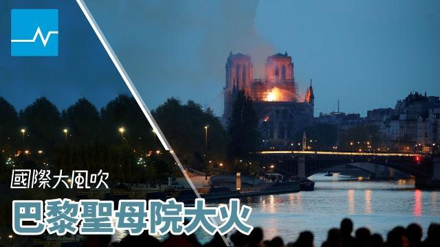 【國際大風吹】火燒聖母院,為何法國人這麼難過?