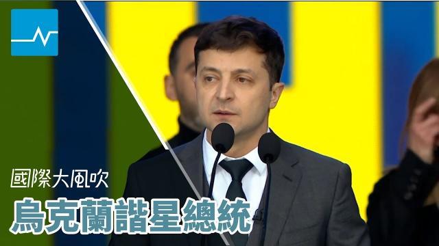 【國際大風吹】富豪下、素人上,烏克蘭為什麼選諧星當總統?