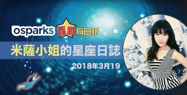 2018年3月19日| Osparks 星座每日析【米薩小姐的星座日誌】