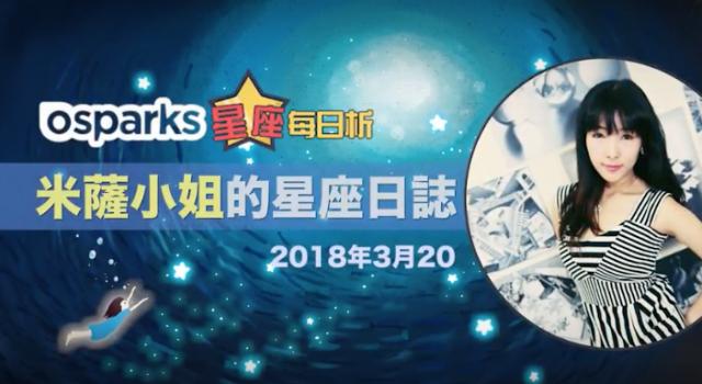 2018年3月20日|Osparks 星座每日析【米薩小姐的星座日誌】