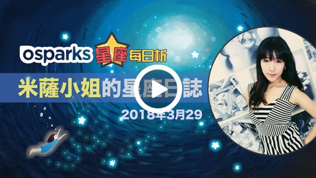 2018年3月29日 | Osparks 星座每日析【米薩小姐的星座日誌】