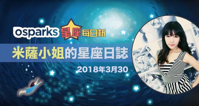 2018年3月30日 | Osparks 星座每日析【米薩小姐的星座日誌】