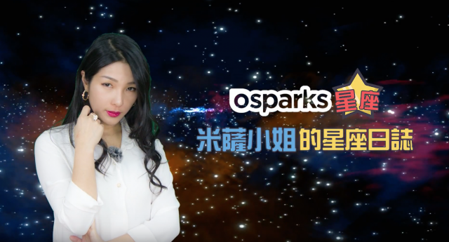 2018年4月總體運勢 l Osparks 星座 X 米薩小姐