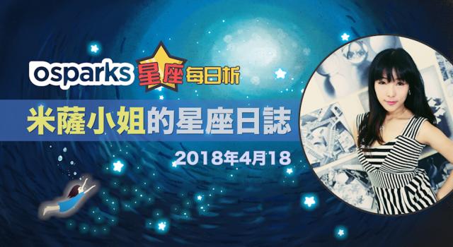 2018年4月18日 | Osparks 星座每日析【米薩小姐的星座日誌】
