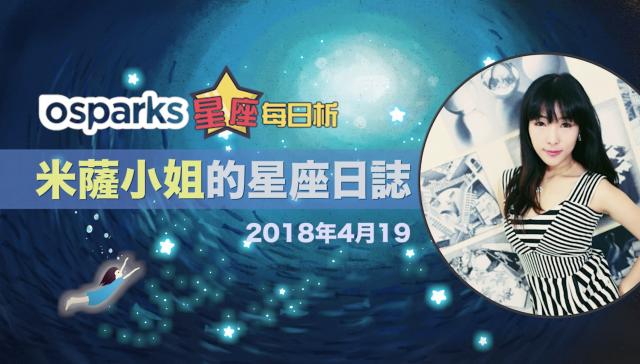 2018年4月19日 | Osparks 星座每日析【米薩小姐的星座日誌】